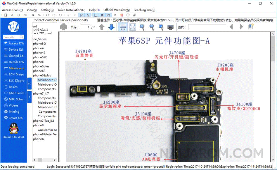 WuXinji Phone Repair V1.6.9